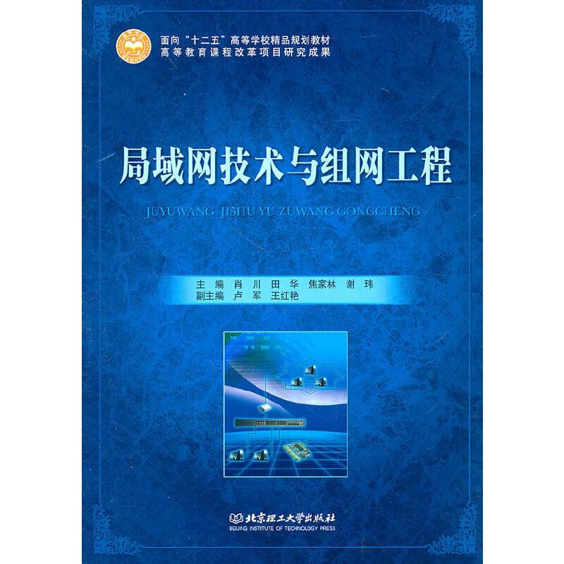局域网技术与组网工程 PDF下载