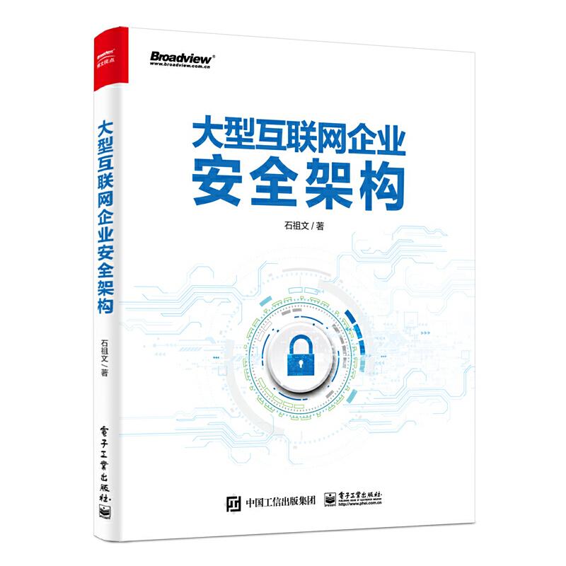 大型互联网企业安全架构 PDF下载