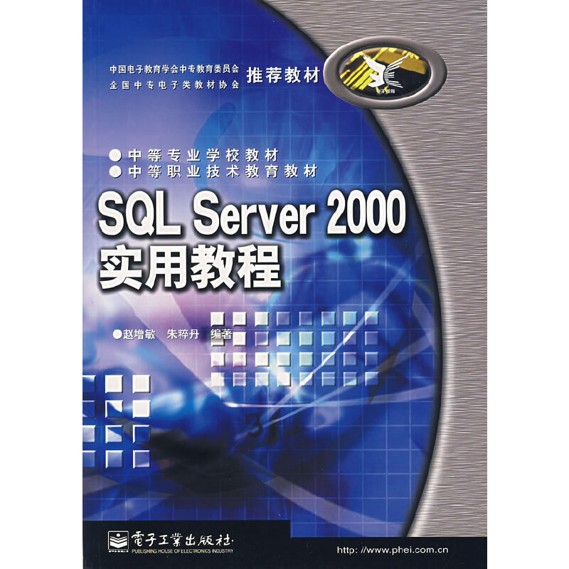 SQL Server 2000实用教程 PDF下载