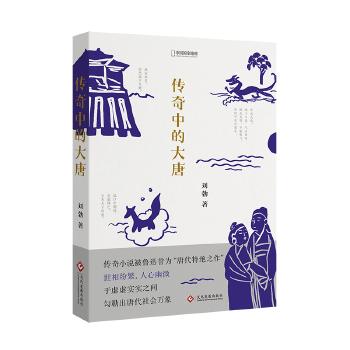 中国国家地理:传奇中的大唐(epub,mobi,pdf,txt,azw3,mobi)电子书