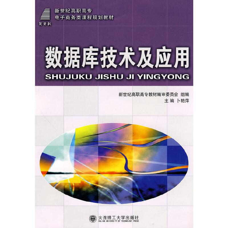 (高职高专)数据库技术及应用(电子商务类) PDF下载