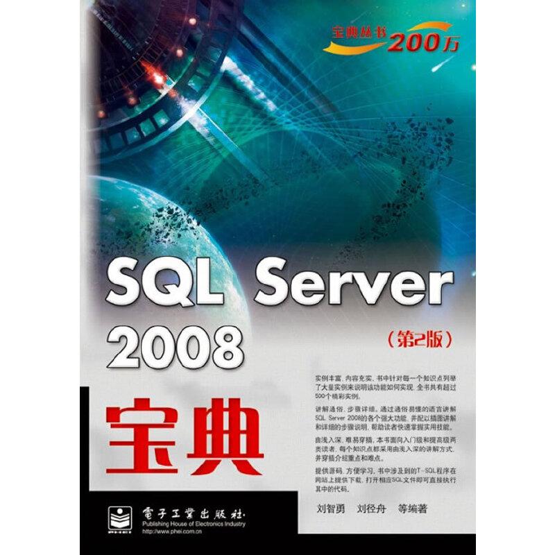 SQL Server 2008宝典(第2版) PDF下载