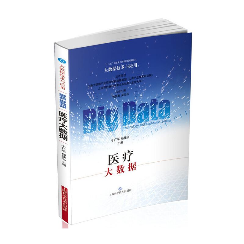 医疗大数据 PDF下载