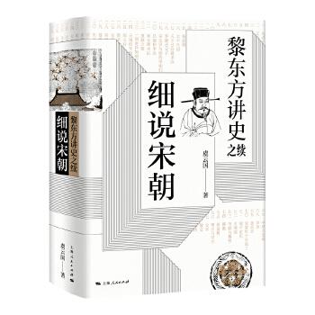 黎东方讲史之续·细说宋朝(epub,mobi,pdf,txt,azw3,mobi)电子书