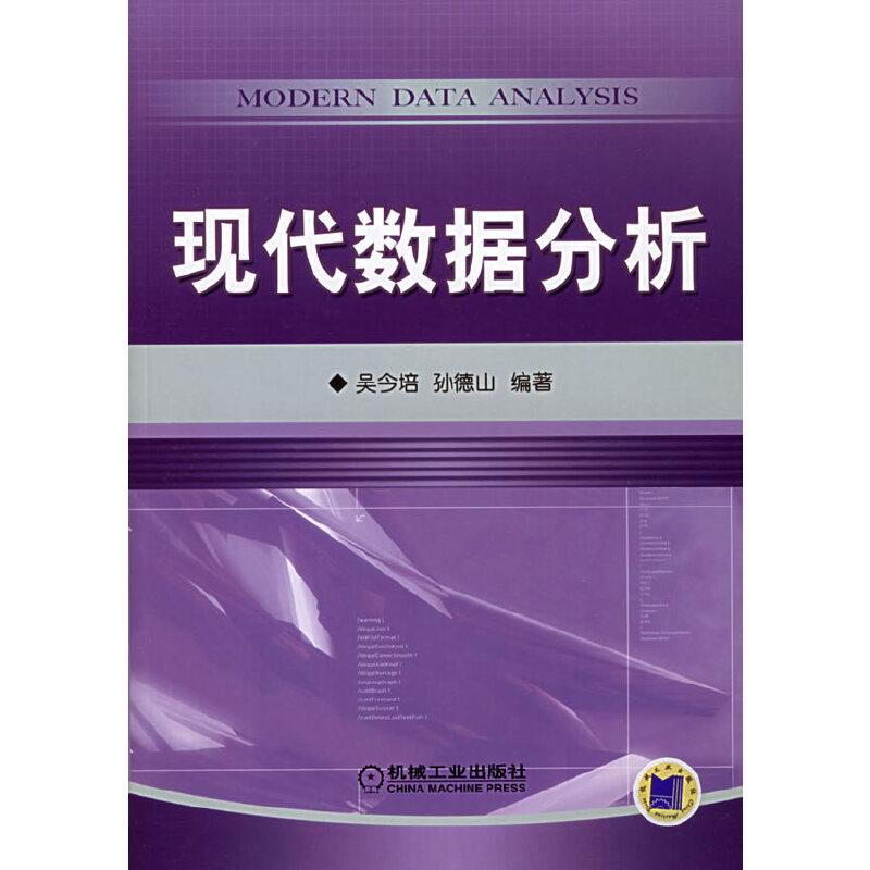 现代数据分析 PDF下载