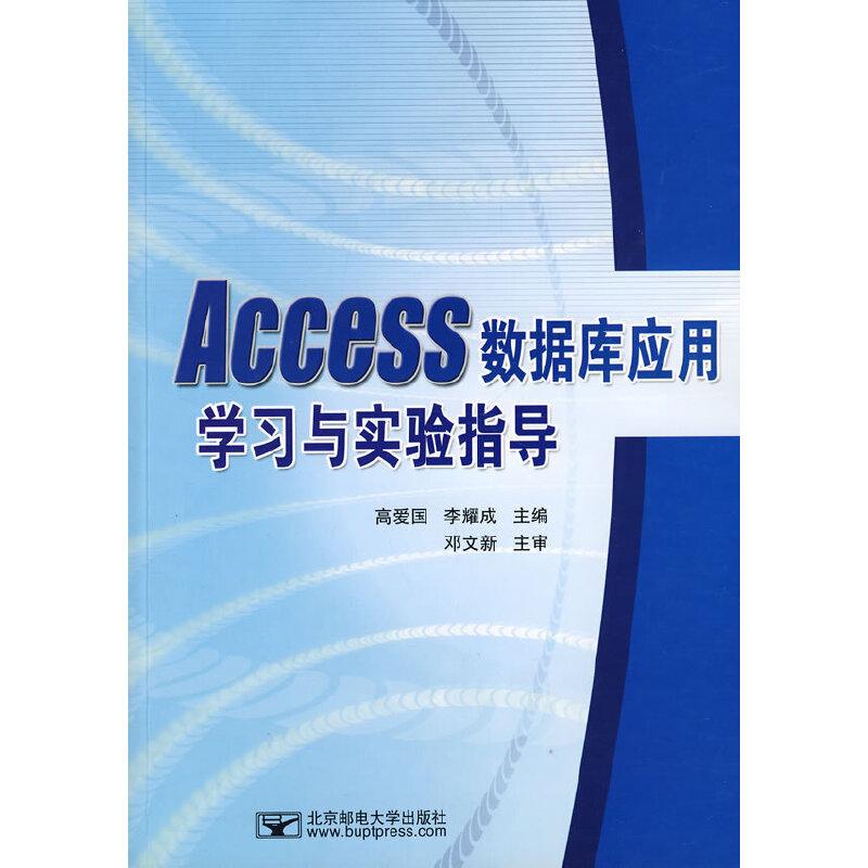 Access数据库应用学习与实验指导 PDF下载
