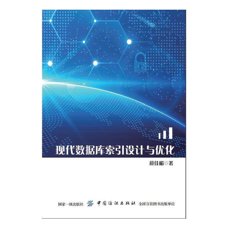 现代数据库索引设计与优化 PDF下载