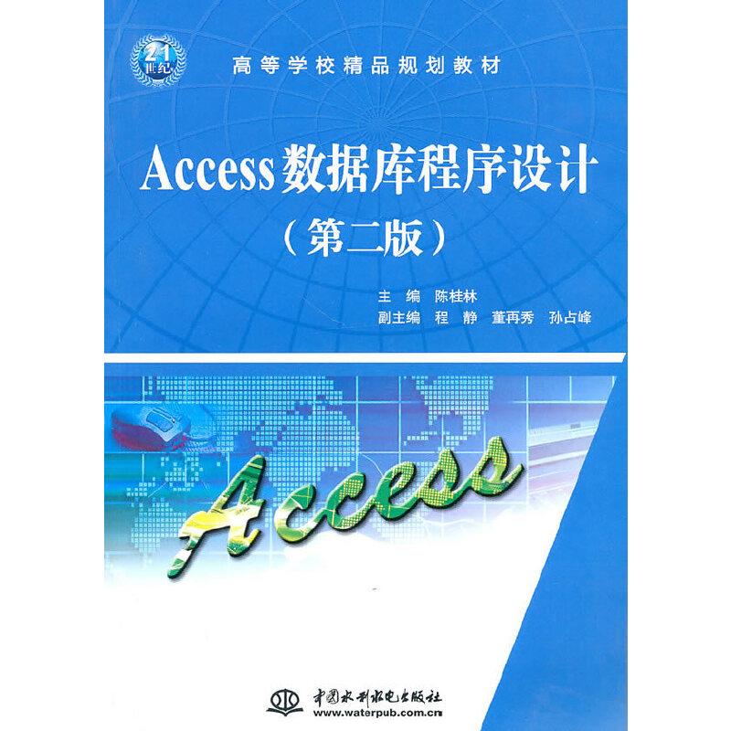 Access数据库程序设计 (第二版)(21世纪高等学校精品规划教材) PDF下载