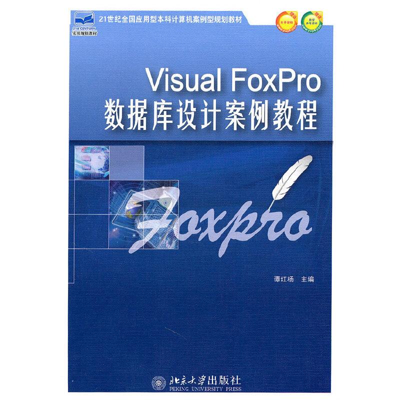 Visual FoxPro数据库设计案例教程 PDF下载