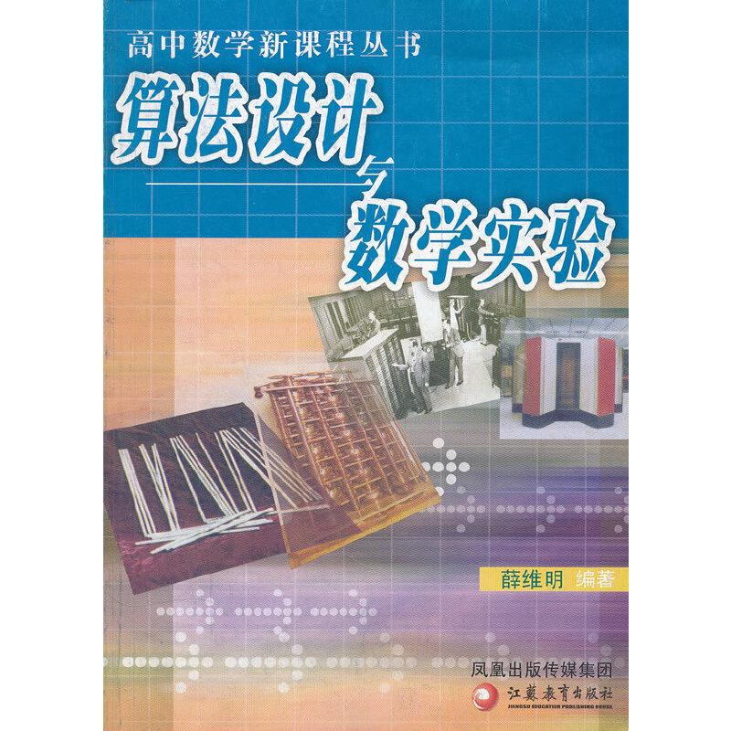 算法设计与数学实验 PDF下载