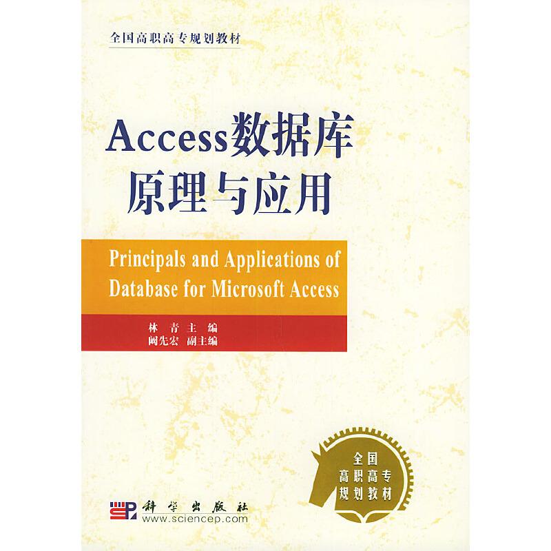 Access数据库原理与应用/全国高职高专规划教材 PDF下载