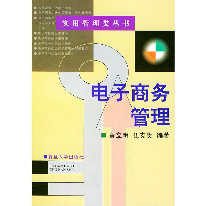 电子商务管理——实用管理类丛书 PDF下载