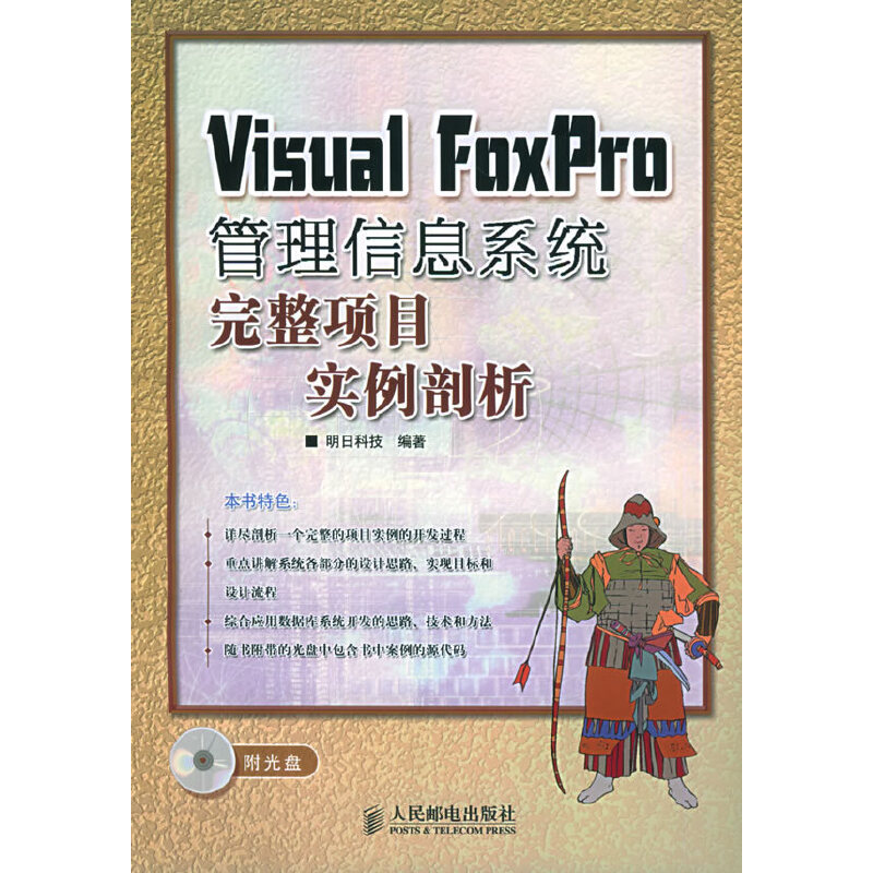 Visual FoxPro管理信息系统完整项目实例剖析(附CD-ROM光盘一张) PDF下载