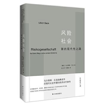 风险社会:新的现代性之路(epub,mobi,pdf,txt,azw3,mobi)电子书