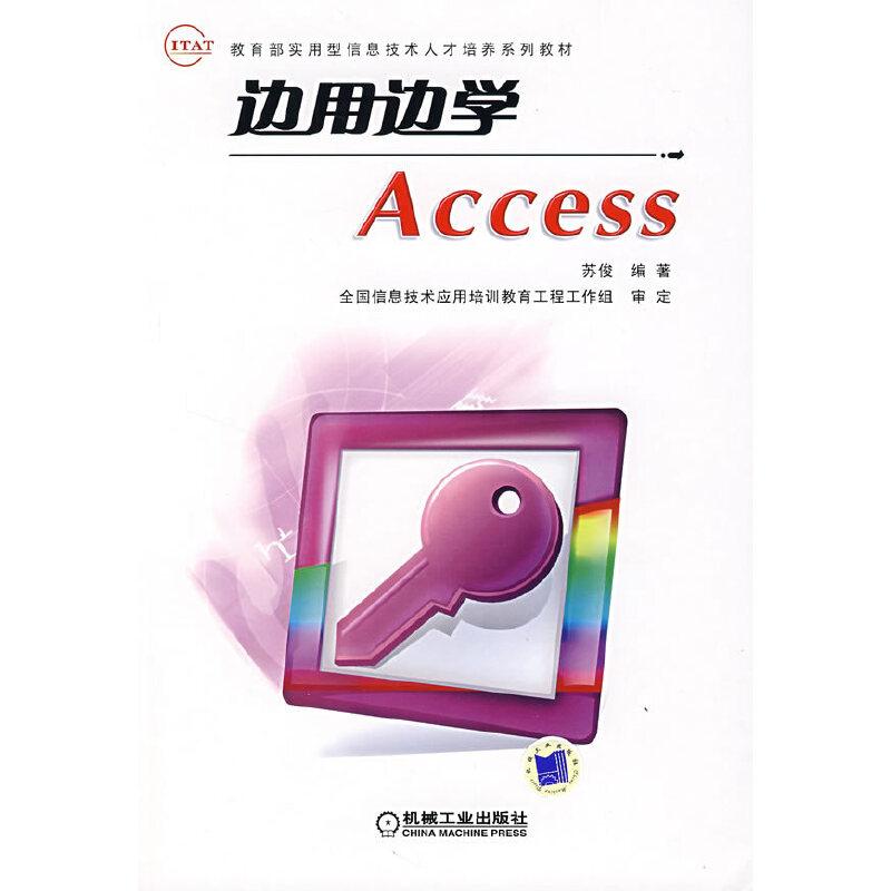 边用边学Access PDF下载