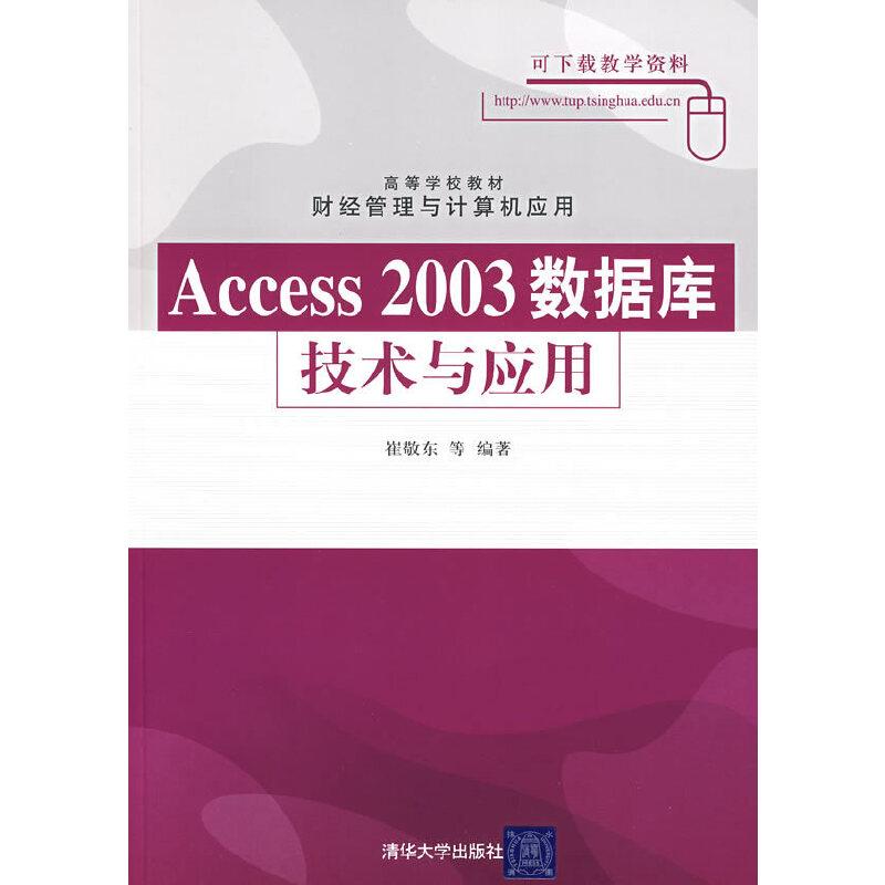 Access 2003数据库技术及应用(高等学校教材·财经管理与计算机应用) PDF下载