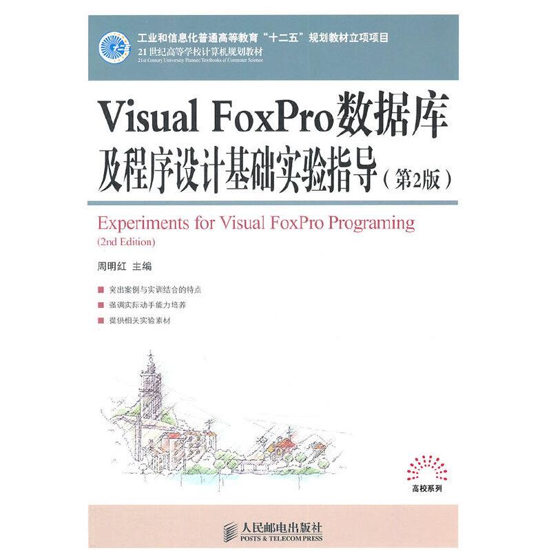 Visual FoxPro数据库及程序设计基础实验指导(第2版) PDF下载