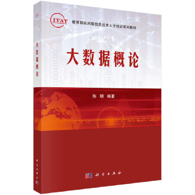 大数据概论 PDF下载