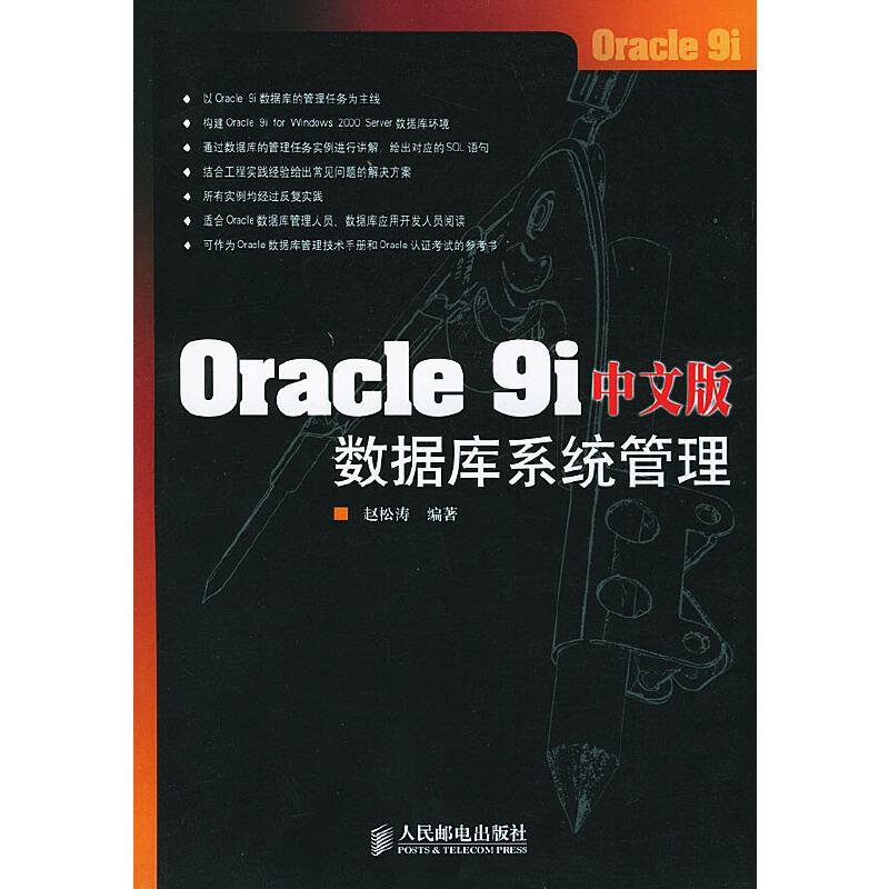 Oracle 9i中文版数据库系统管理 PDF下载