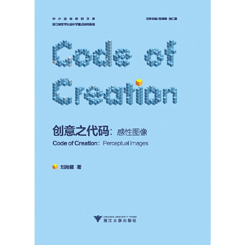 创意之代码——感性图像 PDF下载