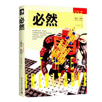必然(epub,mobi,pdf,txt,azw3,mobi)电子书