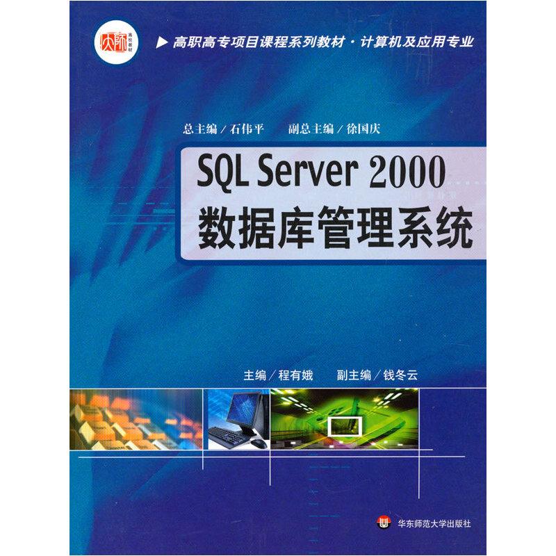 SQL Server2000数据库管理系统 PDF下载