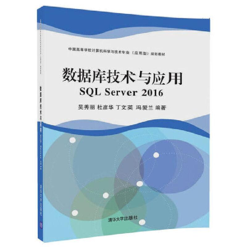 数据库技术与应用 SQL Server 2016 PDF下载