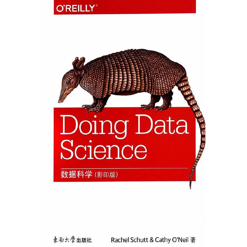 数据科学(影印版) PDF下载