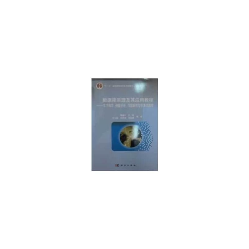 数据库原理及其应用教程:学习指导、例题分析、习题解答与标准试题库 PDF下载