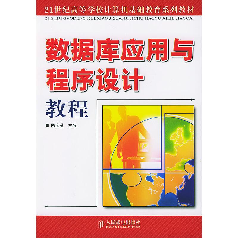 数据库应用与程序设计教程 PDF下载