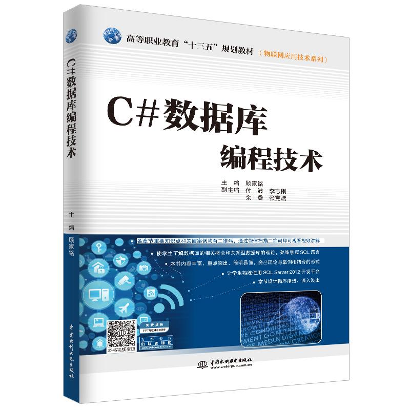 """C#数据库编程技术(高等职业教育""""十三五""""规划教材(物联网应用技术系列)) PDF下载"""