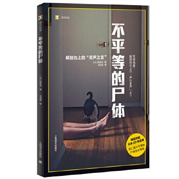 译文纪实系列·不平等的尸体(epub,mobi,pdf,txt,azw3,mobi)电子书
