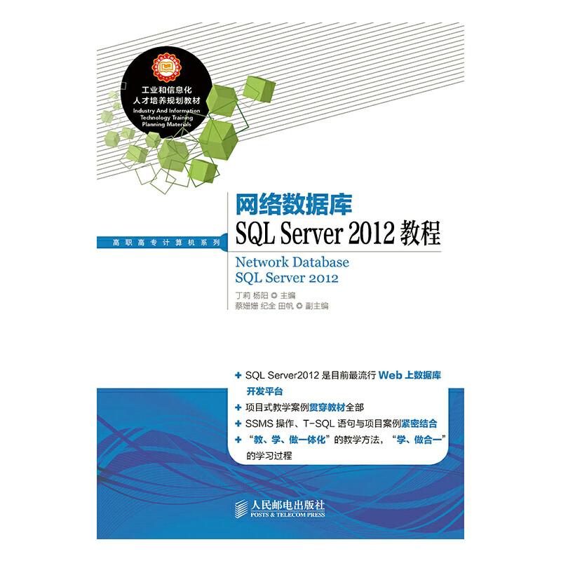 网络数据库SQL Server 2012教程 PDF下载