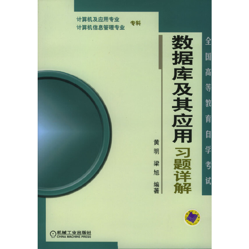 数据库及其应用习题详解 PDF下载