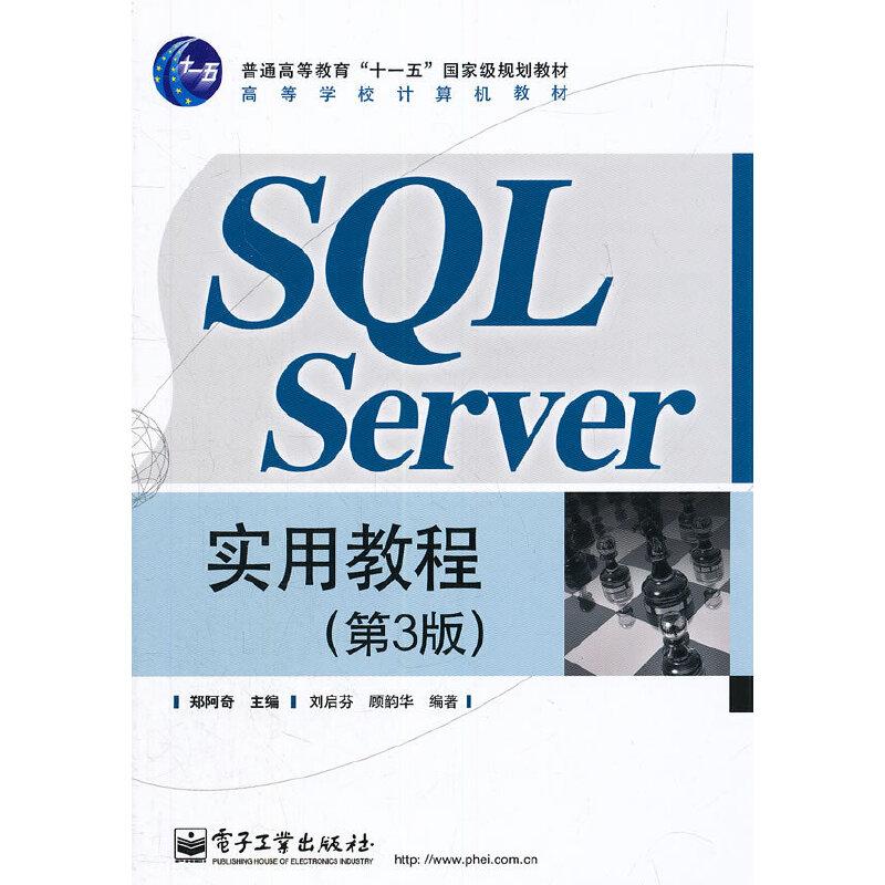 SQL Server实用教程(第3版) PDF下载