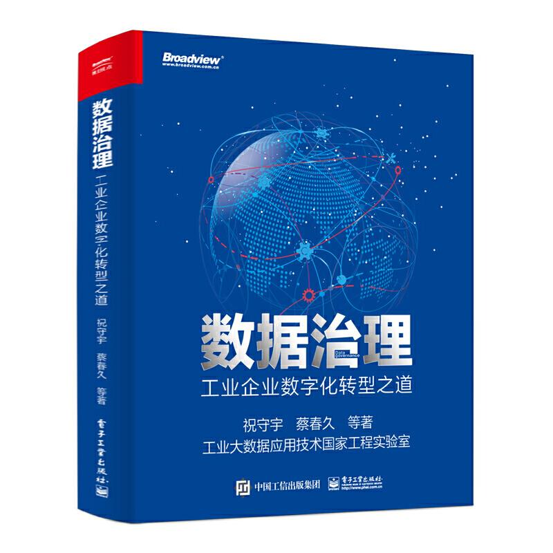 数据治理:工业企业数字化转型之道 PDF下载