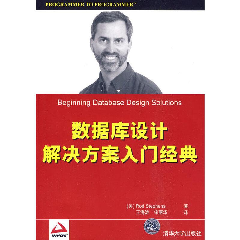 数据库设计解决方案入门经典 PDF下载