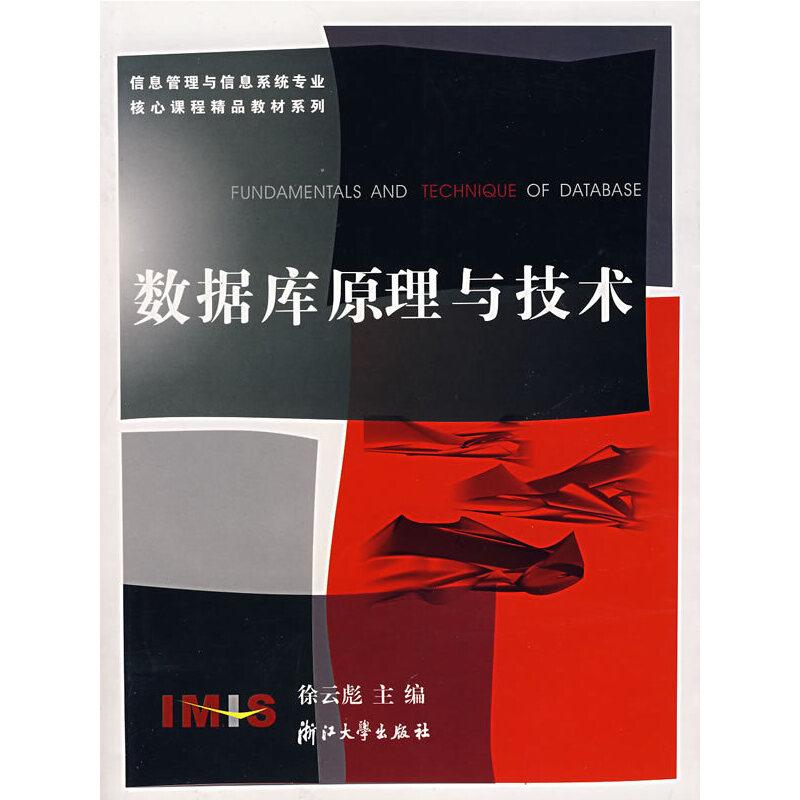 数据库原理与技术/信息管理与信息系统专业核心课程精品教材系列 PDF下载