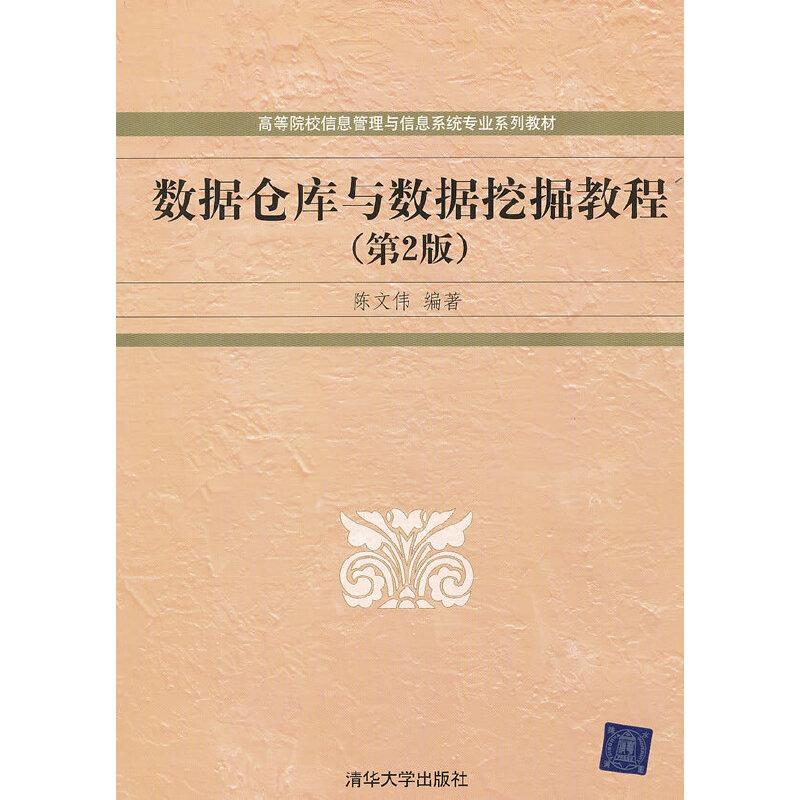 数据仓库与数据挖掘教程(第2版)(高等院校信息管理与信息系统专业系列教材) PDF下载
