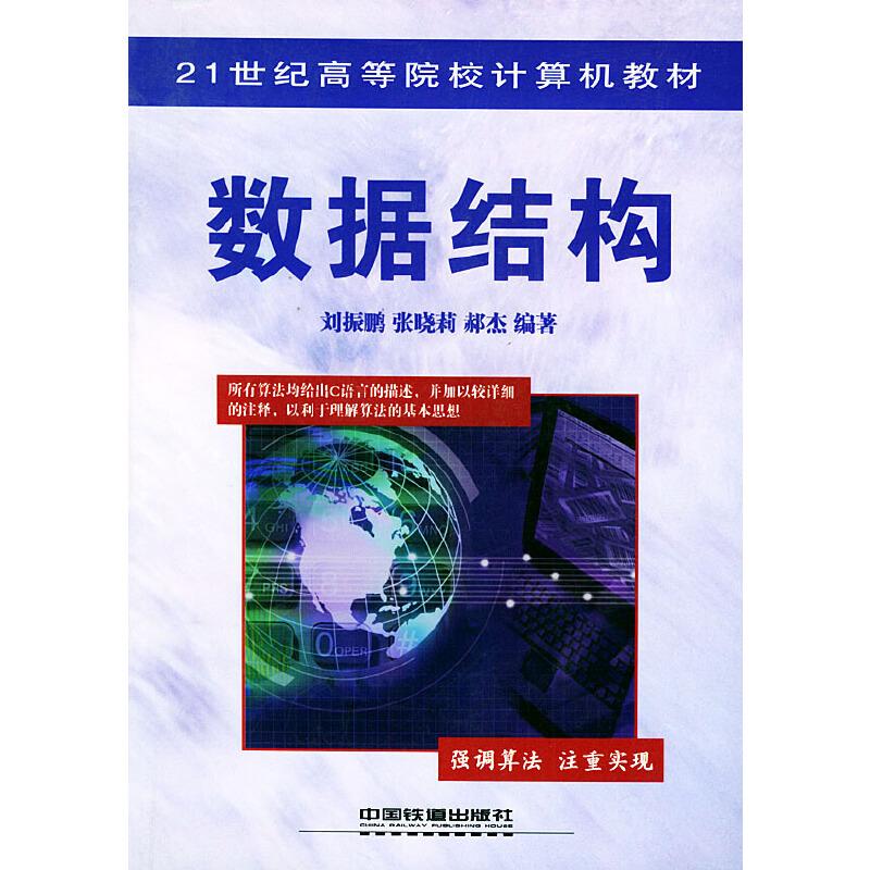 数据结构——21世纪高等院校计算机教材 PDF下载