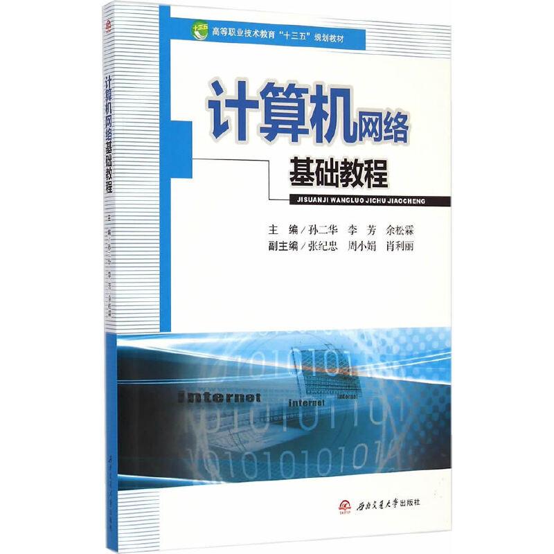 计算机网络基础教程 PDF下载