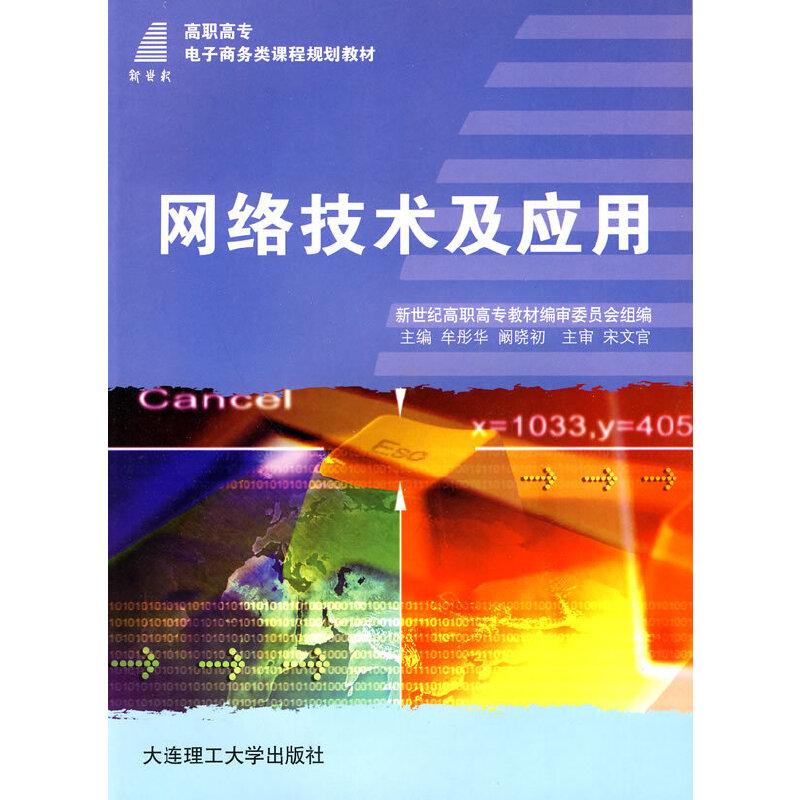 (高职高专)网络技术及应用(电子商务类课程规划教材) PDF下载