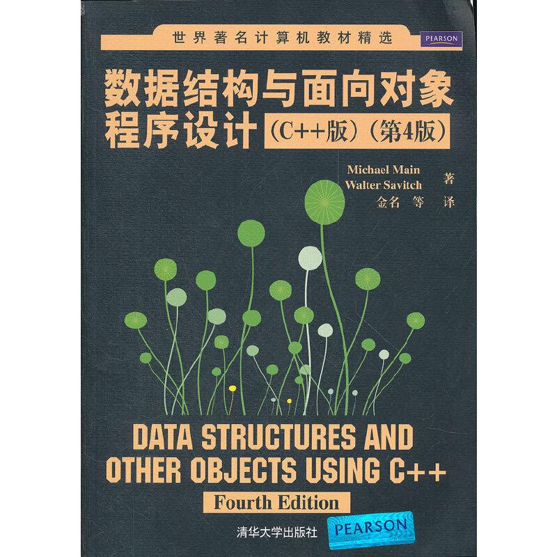 数据结构与面向对象程序设计(C++版)(第4版)(世界著名计算机教材精选) PDF下载