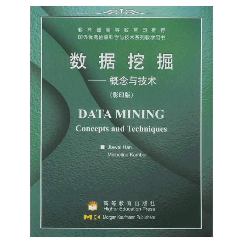 数据挖掘:概念与技术:英文(影印版) PDF下载