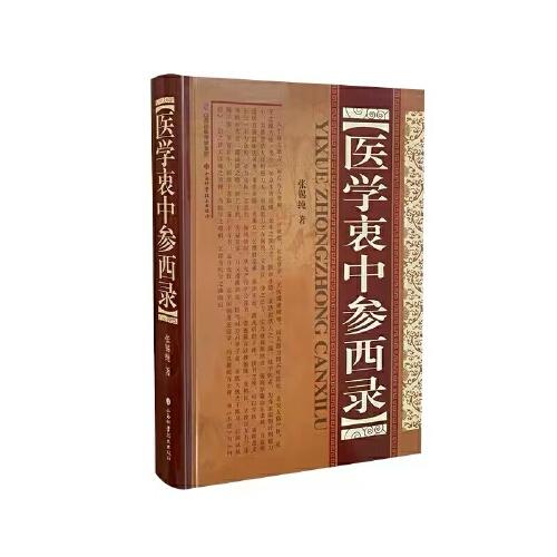 医学衷中参西录(epub,mobi,pdf,txt,azw3,mobi)电子书