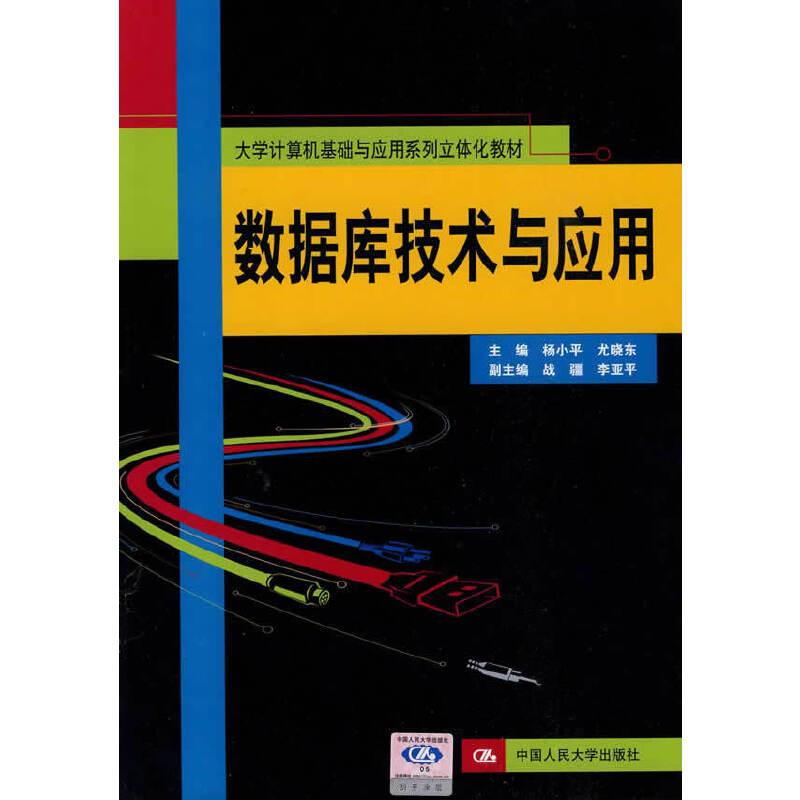数据库技术与应用(大学计算机基础与应用系列立体化教材) PDF下载