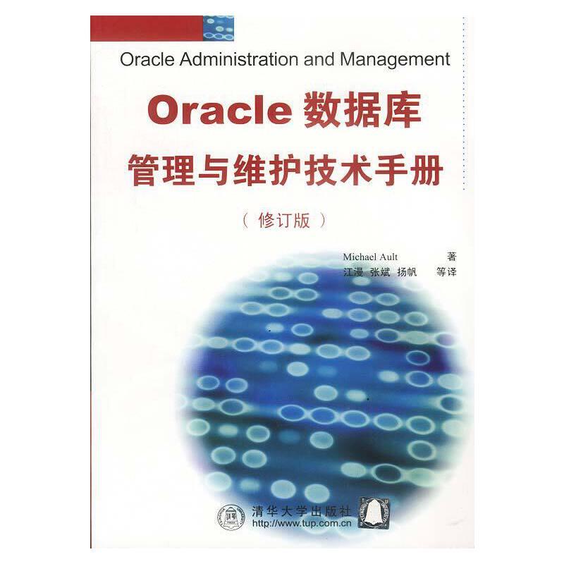 Oracle数据库管理与维护技术手册 PDF下载