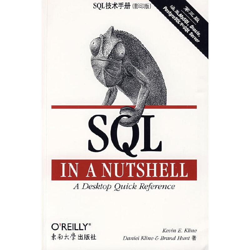 SQL 技术手册 第三版(影印版) PDF下载