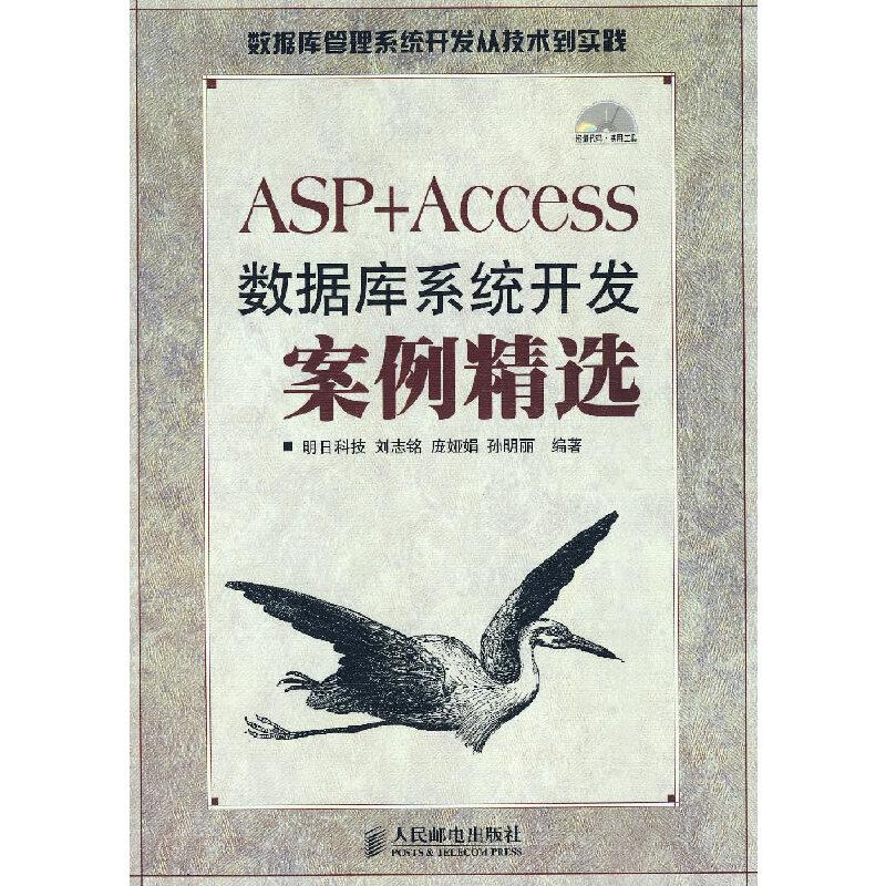 ASP+Access数据库系统开发案例精选(附光盘) PDF下载