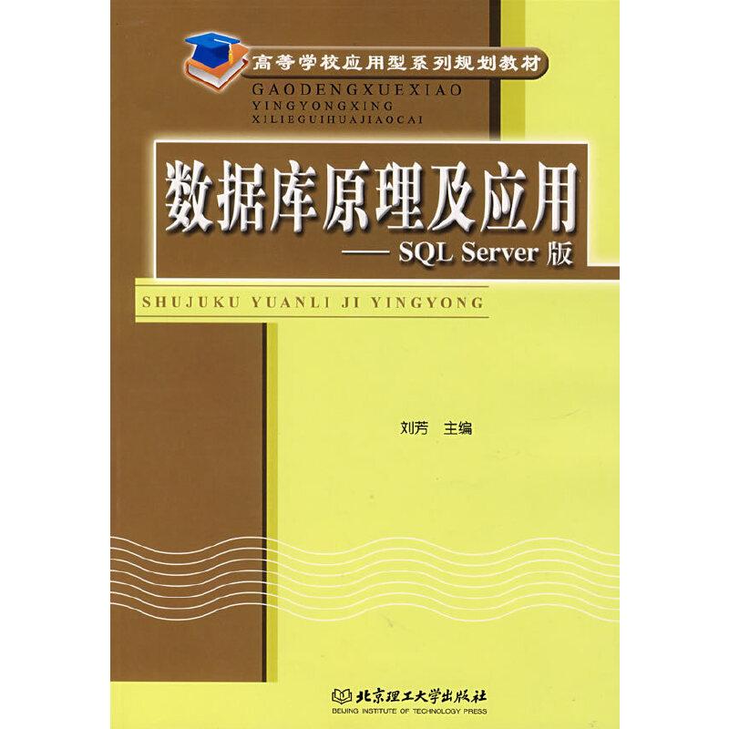 数据库原理及应用——SQL Server版 PDF下载